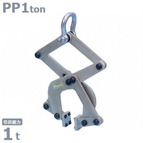 スリーエッチ パレットプーラー PP1ton (使用荷重1t)