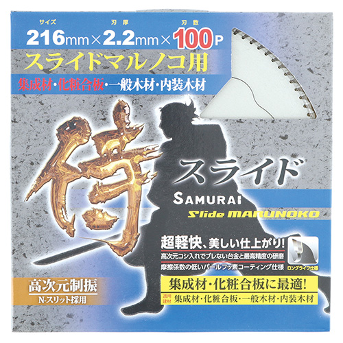 侍 スライド用 216×2.2×100P 4907052049987