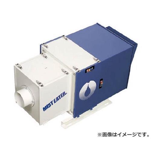 ホーコス ミストイーター フィルター式 フィニッシュフィルタ有(0.75kW) ME10F2 [r22]