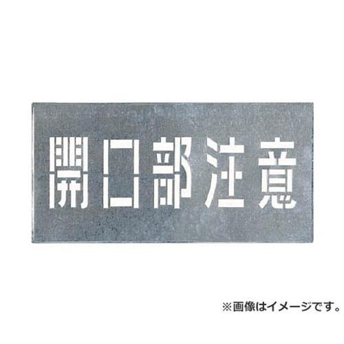 つくし 吹付プレート 「開口部注意」 J102 [r20][s9-910]