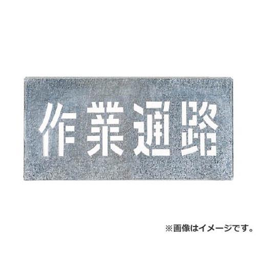 つくし 吹付プレート 「作業通路」 J104 [r20][s9-910]