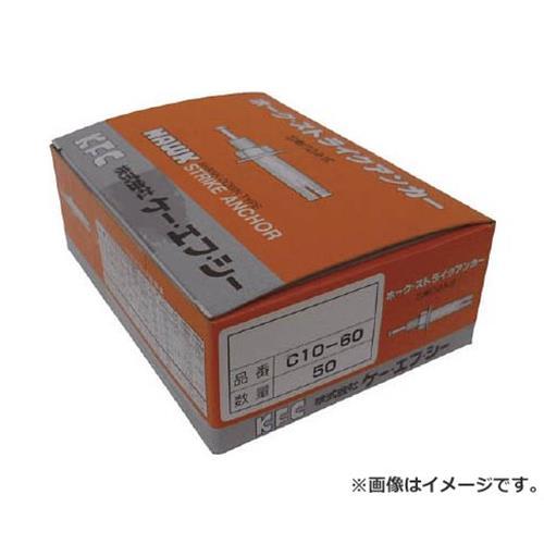 ケー・エフ・シー ホーク・ストライクアンカーCタイプ スチール製 C10120 ×50本セット [r20][s9-830]
