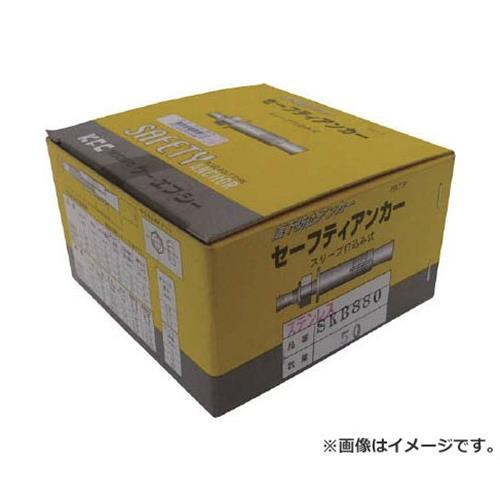 ケー・エフ・シー セーフティアンカー ステンレス製 SKB665 ×100本セット [r20][s9-920]