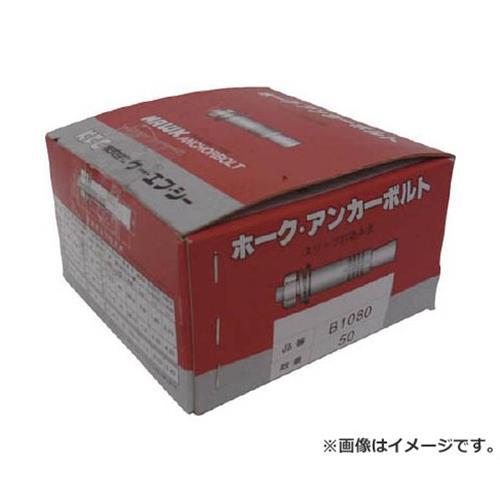 ケー・エフ・シー ホーク・アンカーボルトBタイプ スチール製 B16160 ×50本セット [r20][s9-910]