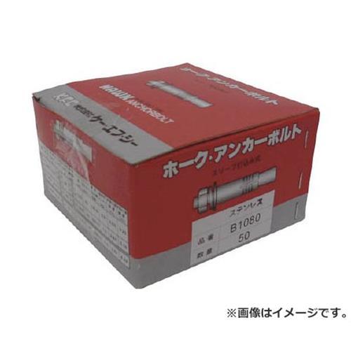 ケー・エフ・シー ホーク・アンカーボルトBタイプ ステンレス製 SUSB535 ×100本セット [r20][s9-910]