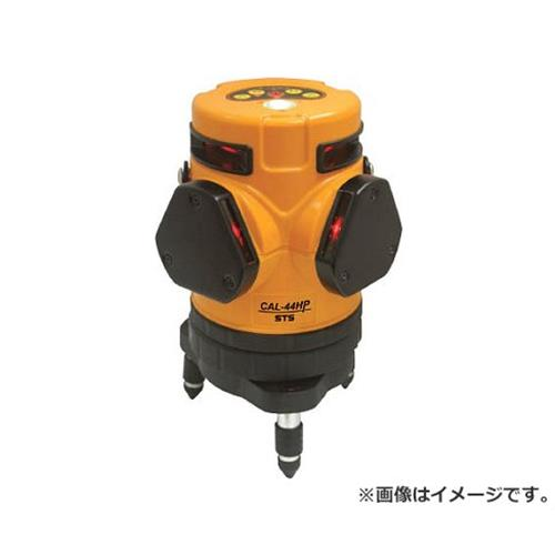 STS 側面照射レーザ墨出器 CAL-44HP(受光器付) CAL44HP [r20][s9-940]