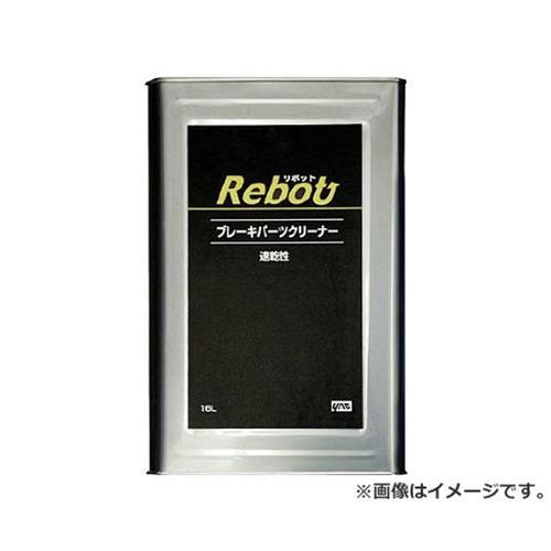 ヤック 充填システムRebot ブレーキパーツクリーナー専用洗浄液16L TC102 ×2缶セット [r22]