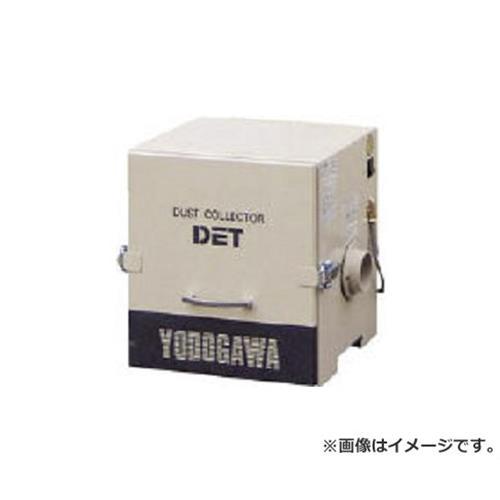 淀川電機 カートリッジフィルター集塵機(0.2kW)異電圧仕様品三相380V DET200B380V