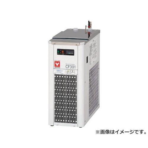 ヤマト 冷却水循環装置 CF301 [r22]