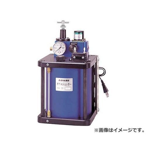 旭精工 オイルジェッター OJ2AC200V [r20][s9-930]