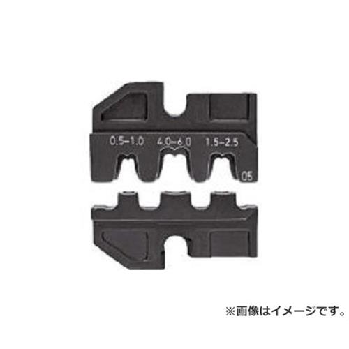 KNIPEX 9749-05 圧着ダイス (9743-200用) 974905 [r20][s9-910]