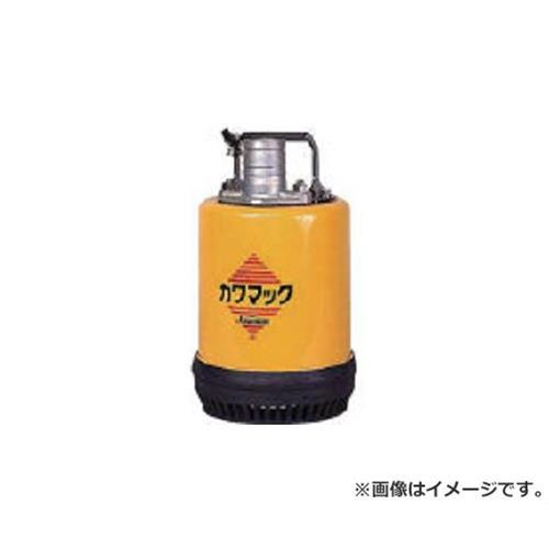 川本 工事用水中ポンプ DU45060.75 [r20][s9-930]