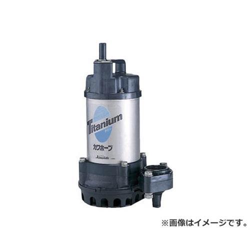 川本 WUZ34050.25TG 海水用水中ポンプ(チタン&樹脂製) [r20][s9-833]