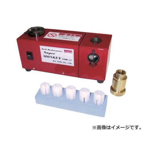 【直送品】【代引不可】[SMK-13] BIC TOOL ドリル研磨機スーパーモンキー SMK-13 SMK13 [r20][s9-920]