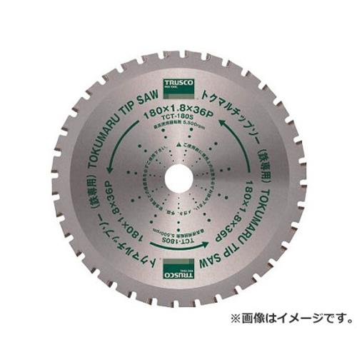 TRUSCO トクマルチップソー鉄専用 Φ180 5枚パック TCT180S5P 5枚入 [r20][s9-910]