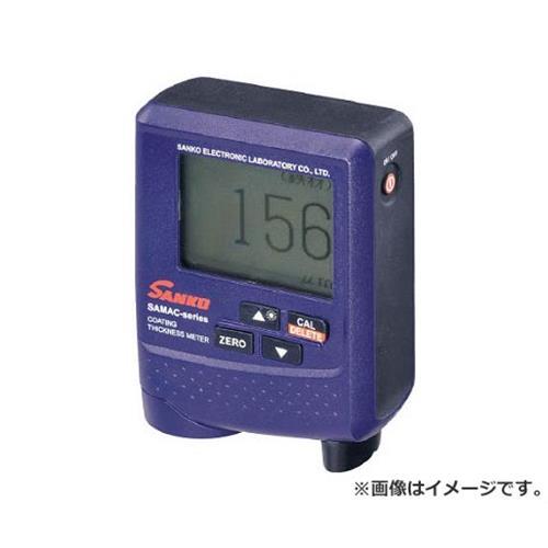 サンコウ プローブ一体型デュアルタイプ膜厚計 SAMAC-FN SAMACFN [r20][s9-940]