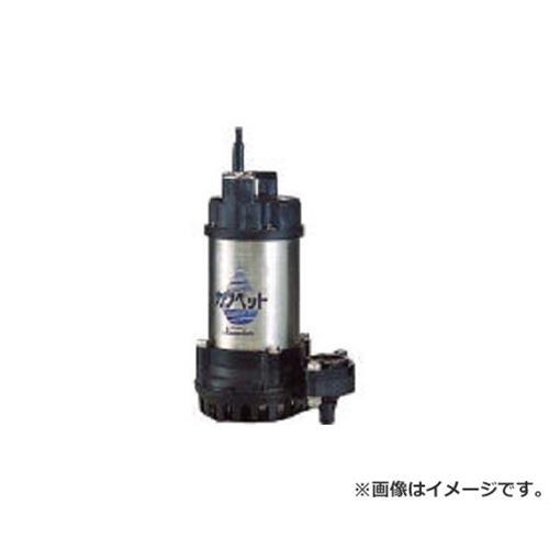 川本 排水用樹脂製水中ポンプ(汚水用) WUP35050.4T4G [r20][s9-930]