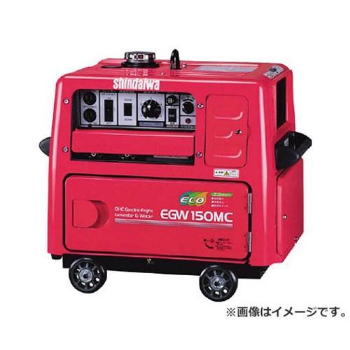 新ダイワ(やまびこ) ガソリンエンジン溶接機・兼発電機 150A EGW150MDI [r20][s9-910]