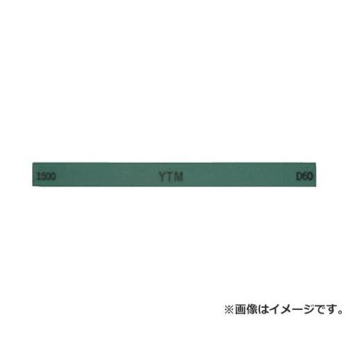 チェリー 金型砥石 YTM 1500 M43F 10本入 (1500) [r20][s9-910]