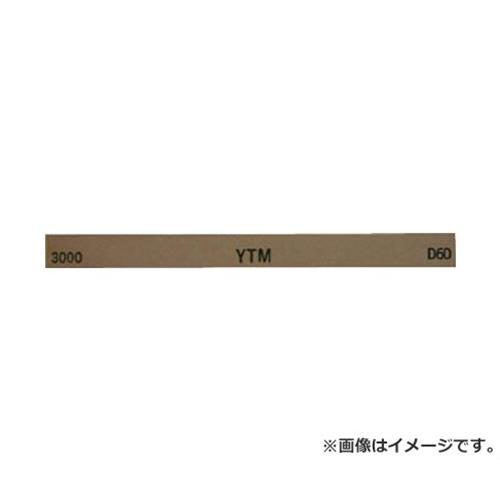 チェリー 金型砥石 YTM 3000 M46D 20本入 (3000) [r20][s9-831]