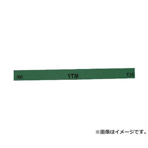 チェリー 金型砥石 YTM 400# M46D 20本入 (400) [r20][s9-830]