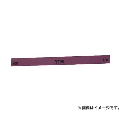 チェリー 金型砥石 YTM 800 M46D 20本入 (800) [r20][s9-910]