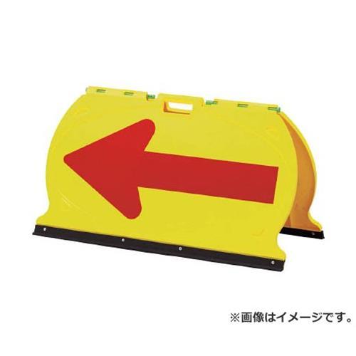 緑十字 方向矢印板 黄/赤反射矢印 500×900mm 折りたたみ式 ABS樹脂 131206 [r20][s9-910]