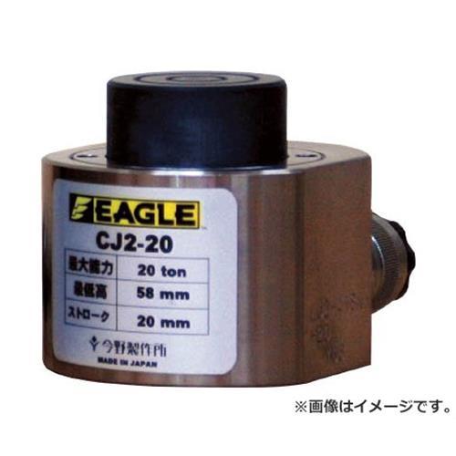 イーグル 単動型分離タイプ 超低床シリンダジャッキ 20t CJ220 [r22]