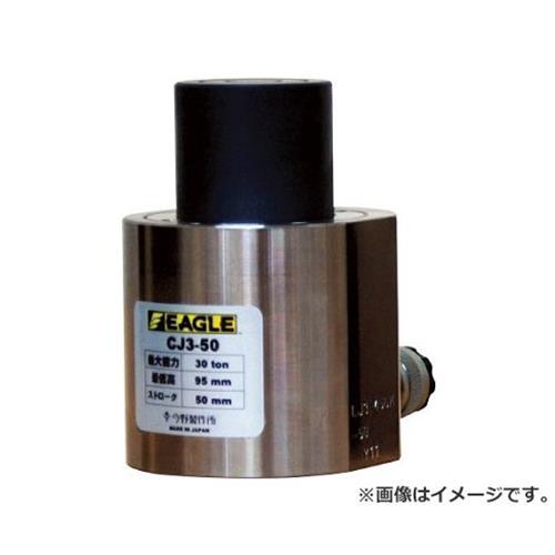 イーグル 単動型分離タイプ 超低床シリンダジャッキ 30t CJ350 [r22][s9-039]