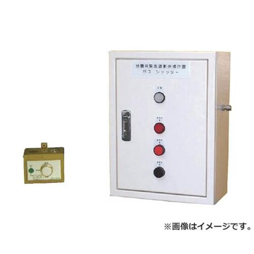 地震用緊急遮断弁操作盤 ガスシャッター GASSHYTTER [r20][s9-910]