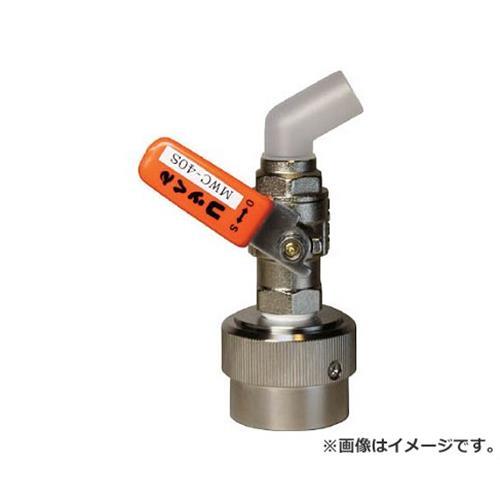 ミヤサカ工業 コッくん取付部強化タイプ レバーオレンジ MWC40SO [r20][s9-910]