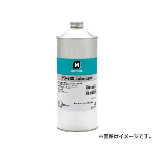 モリコート フッソ・コーティング剤 PD-930潤滑剤 1kg PD93010 [r20][s9-910]