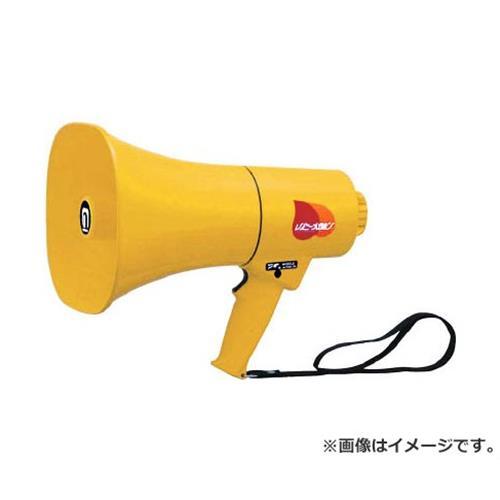 ノボル レイニーメガホン15W 防水仕様 ホイッスル音付き(電池別売) TS714 [r20][s9-831]