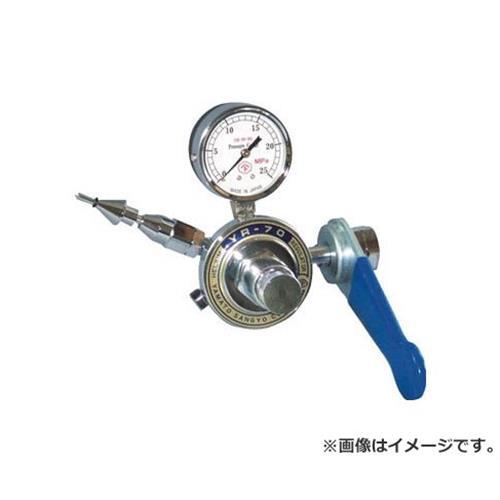風船用圧力調整器 YR-70PP YR70PP [r20][s9-910]