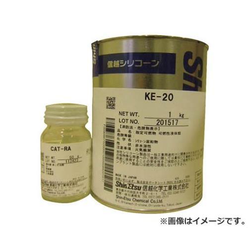直送品 在庫一掃 マーケティング 代引不可 r20 s9-830 信越 一般型取り用 1kg KE20 2液