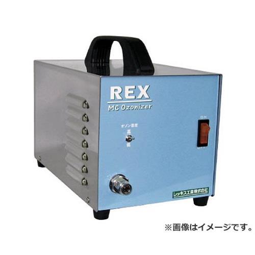 【お気にいる】 REX MCオゾナイザー REX MC-985S [r20][s9-940] MC-985S MC985S [r20][s9-940], トヨカワシ:8ec63a21 --- business.personalco5.dominiotemporario.com