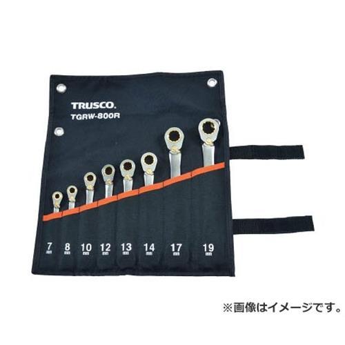TRUSCO 切替式ラチェットコンビネーションレンチセット(スタンダード)8本組 TGRW800R [r20][s9-910]