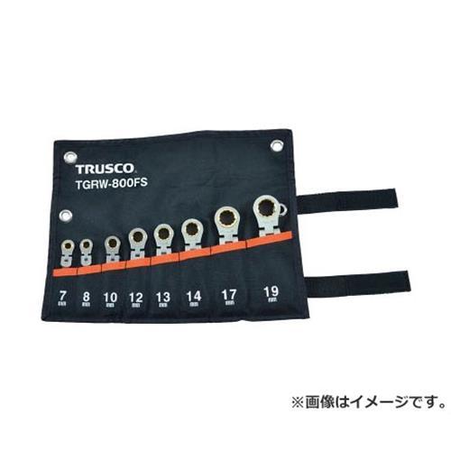 TRUSCO 首振ラチェットコンビネーションレンチセット(ショートタイプ)8本組 TGRW800FS [r20][s9-830]