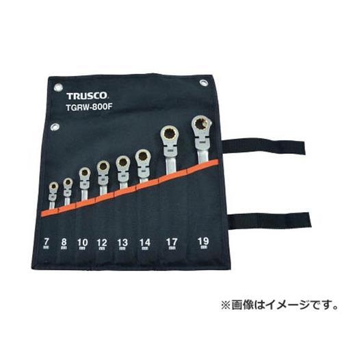 TRUSCO 首振ラチェットコンビネーションレンチセット(スタンダード)8本組 TGRW800F [r20][s9-910]