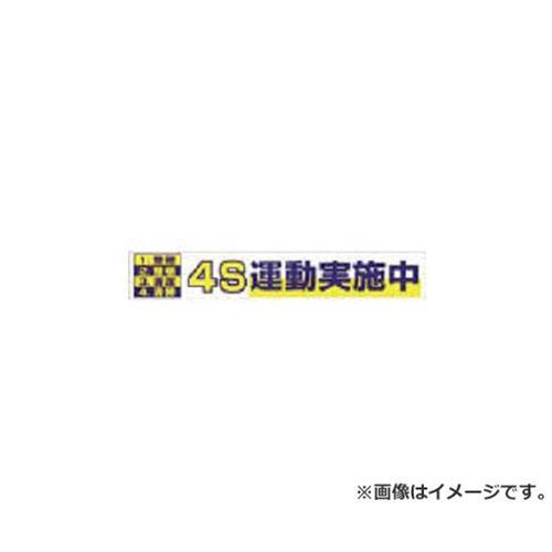 つくし 大型横幕 「4S運動実施中」 ヒモ付き 691 [r20][s9-910]