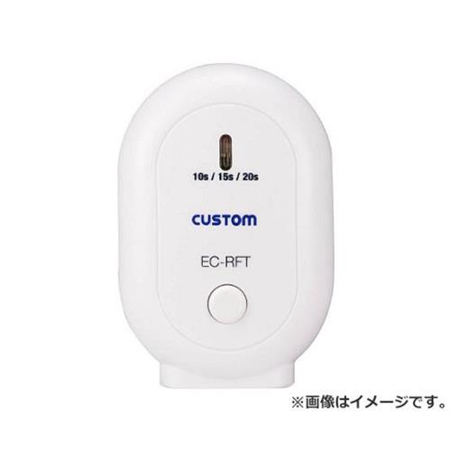 カスタム クランプ式無線電力計用送信ユニット ECRFT [r20][s9-910]