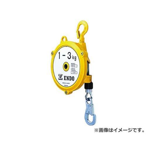 ENDO スプリングバランサー EW-5 2.5~5.0Kg 1.3m EW5 [r20][s9-910]