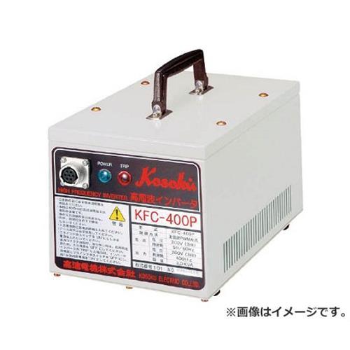 高速 高周波発生機 KFC400P