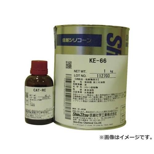 信越 シーリング 一般工業用 2液タイプ 1Kg KE66 [r20][s9-830]