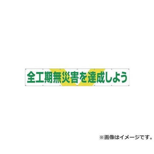 つくし 大型横幕 「全工期無災害を達成しよう」 ヒモ付き 689 [r20][s9-910]