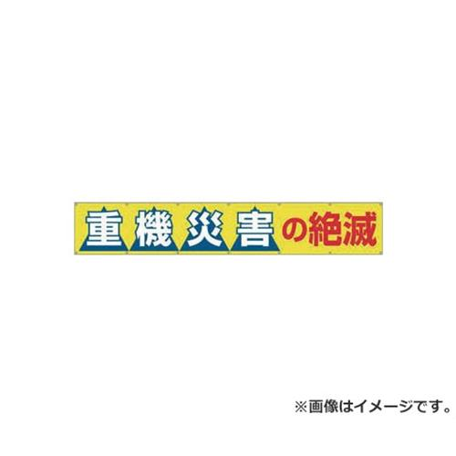 つくし 大型横幕 「重機災害の絶滅」 ヒモ付き 690B [r20][s9-910]