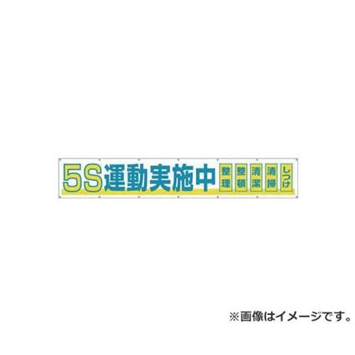 つくし 大型横幕 「5S運動実施中」 ヒモ付き 691A [r20][s9-910]