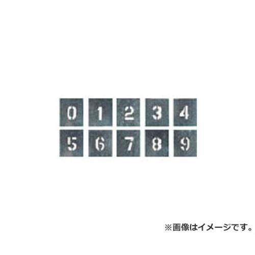 つくし 吹付プレート 数字(0~9) 10枚組 大サイズ J91C 10枚入 [r20][s9-910]