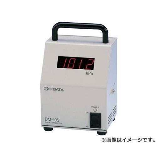 SIBATA デジタルマノメーター DM-20S型 71060021 [r20][s9-930]