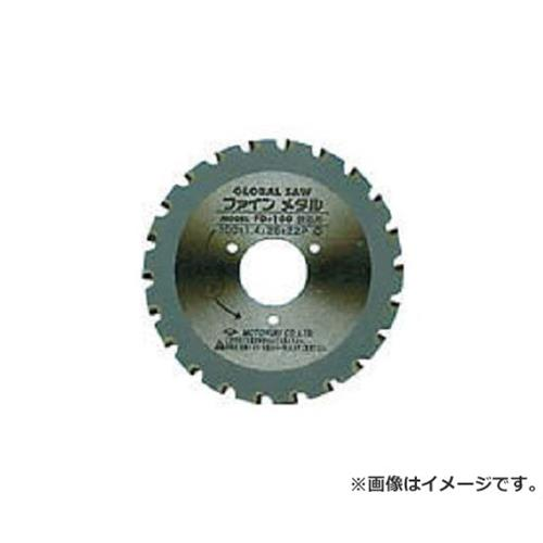 モトユキ グローバルソー 鉄筋用 FD100 ×5枚セット [r20][s9-831]
